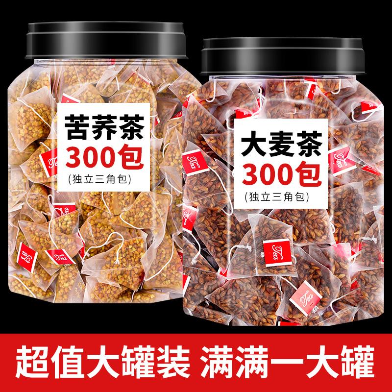 大麦茶苦荞麦茶包浓香型特级炒熟的罐装燕麦茶正品饭店专用袋散装