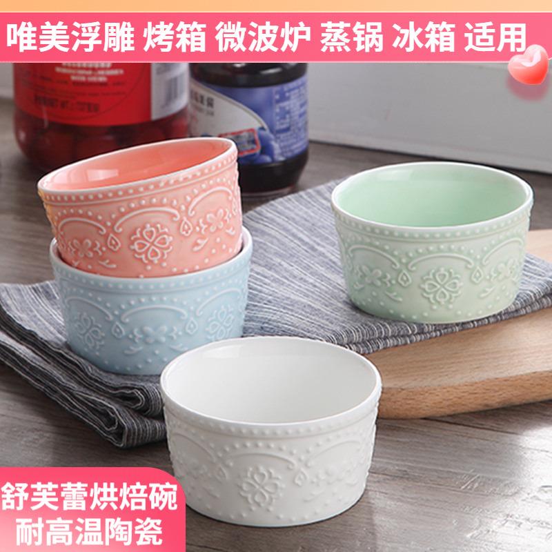 陶瓷烤盅甜品烘焙烤箱布丁杯模具舒芙蕾烤碗蒸蛋羹双皮奶冰淇淋碗