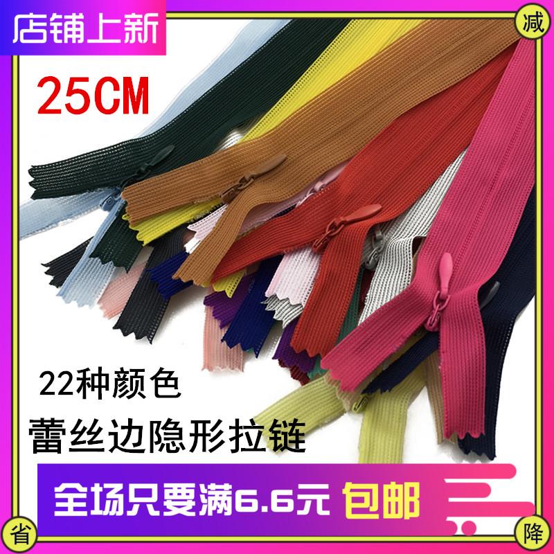 Invisible zipper 25cm silk hem Chiffon pants skirt lace dark zipper pocket short zipper seamless pull head