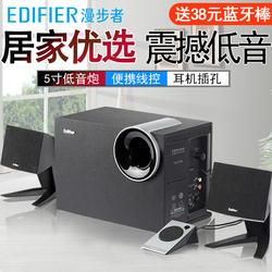Edifier/漫步者 R201T北美版台式音箱电脑音响家用蓝牙超重低音炮