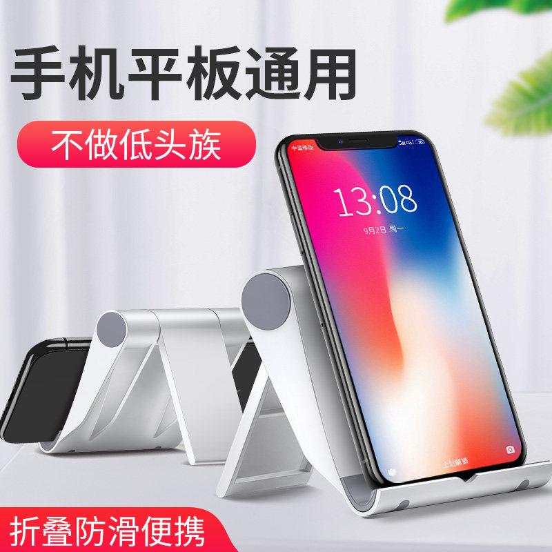 泰鑫手机懒人支架万能通用折叠式桌面床头神器直播创意便携配件