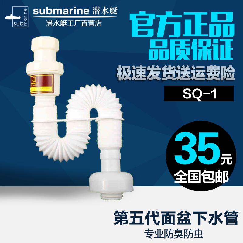 潜水艇面盆下水管洗脸盆下水管防臭洗手盆台盆下水器软管SQ-1特价