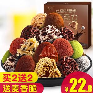 诺梵松露黑巧克力礼盒装送女友零食小吃年货散装批发(代可可脂)