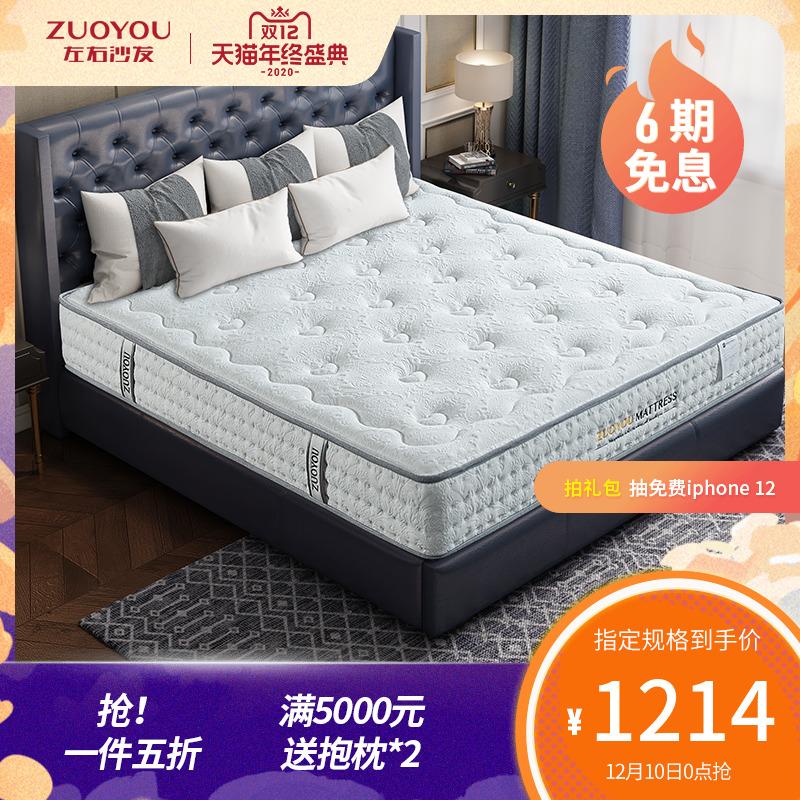 左右床垫 银离子健康1.5米席梦思精钢弹簧护脊床垫1.8mDCW051