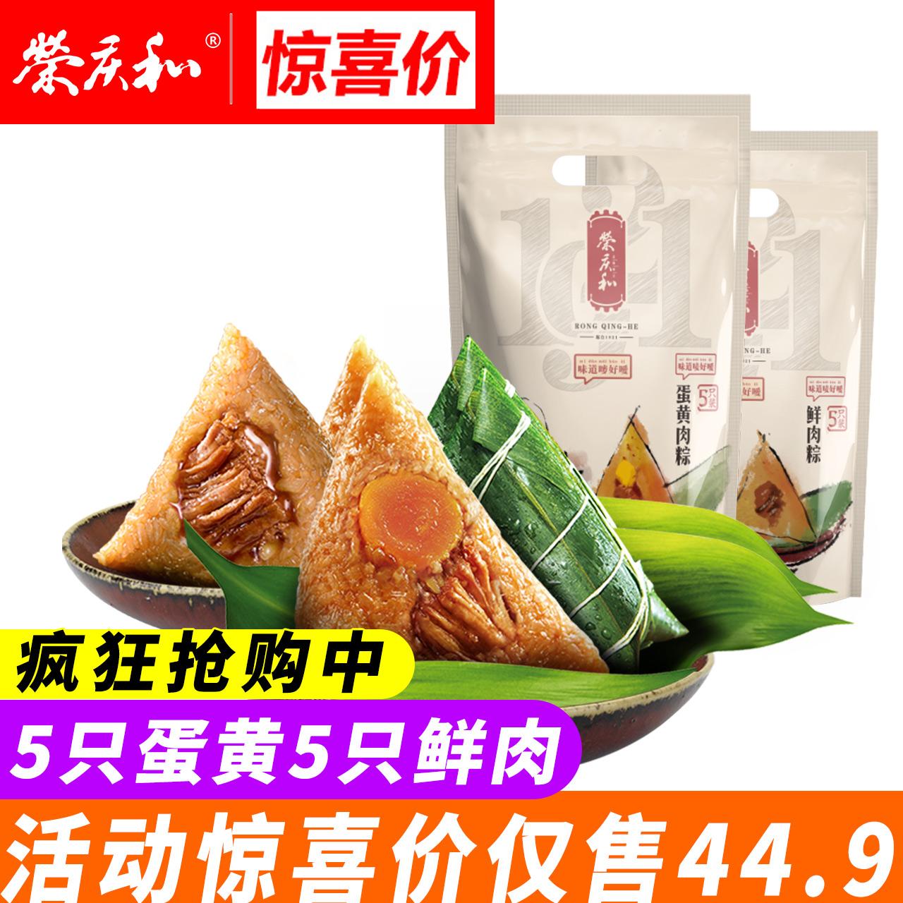 榮慶和鮮肉粽加蛋黃粽真空新鮮嘉興粽子浙江特產散裝粽子葉團購