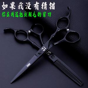 日本进口剪头发家用专业理发剪刀