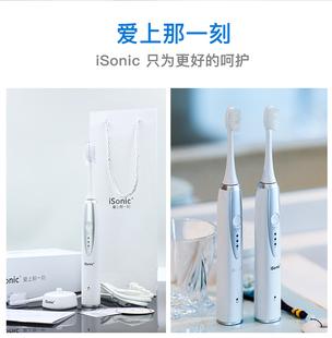 英国ISONIC声波电动牙刷除牙垢清洁智能感应家用自动授权