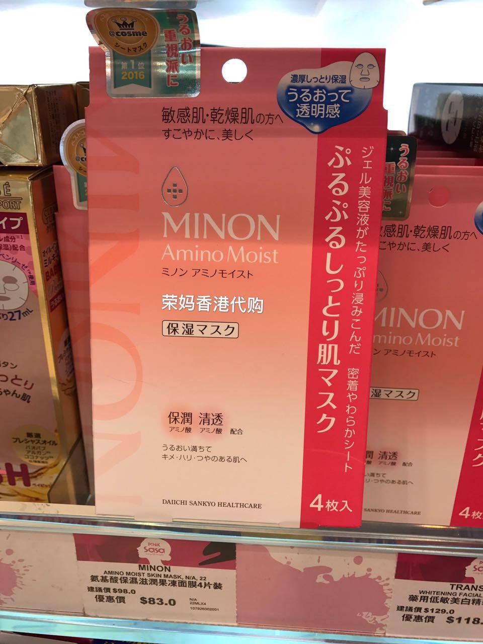 荣妈香港站  MINON/蜜浓氨基酸保湿面膜 抗敏 补水 保湿 干燥肌