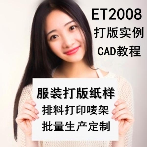 服装打版纸样女装代客打版裁剪图纸CAD设计打印样板放码衣服制版(非品牌)