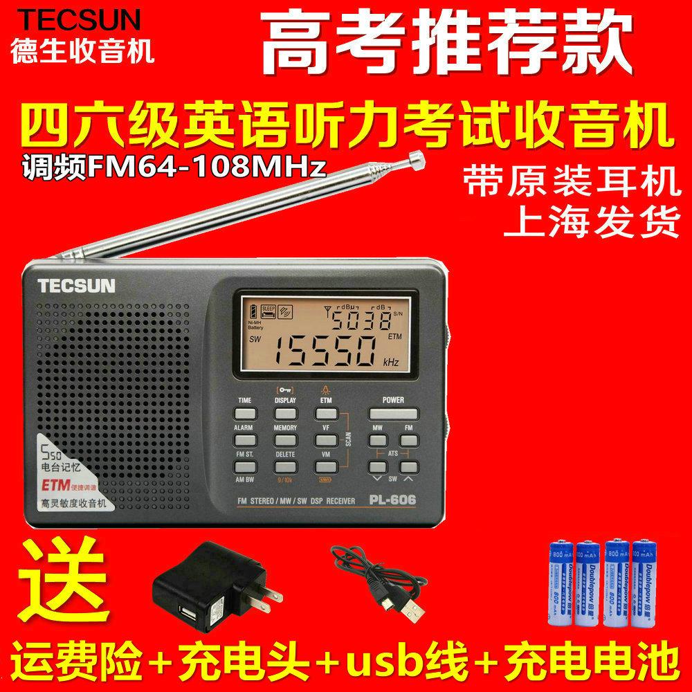 Tecsun 德生 PL~606高考收音機聽力全波段四六級考試老年人半導體