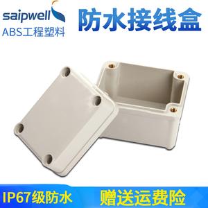 领【2元券】购买ag型监控防水盒abs塑料户外端子盒