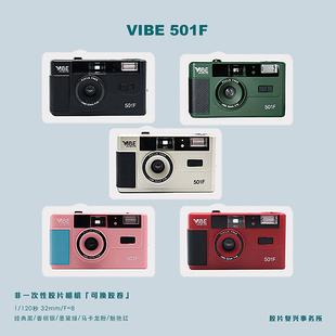 全新德国VIBE 501F相机非一次性复古胶片相机135胶卷傻瓜带闪光灯