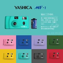 含400度膠卷相機包閃光燈可控 1膠卷相機套裝 MF1雅西卡Yashica