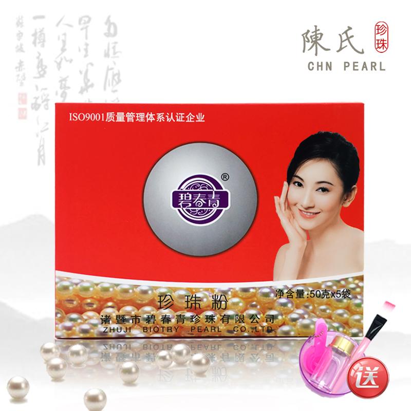 碧青春珍珠粉纯天然外用面膜粉可食用超细微米级提亮肤色
