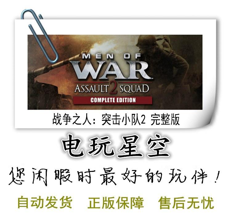 战争之人突击小队2 完整版 合集 全DLC steam游戏 自动发货