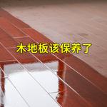 木地板保养蜡复合实木地板精油液体专用打蜡清洁剂红木家具家用腊