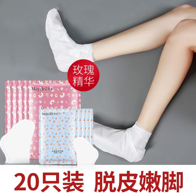 脚膜李佳琪推荐【20只装】脚膜去死皮老茧脱皮足膜套去角质嫩白琦