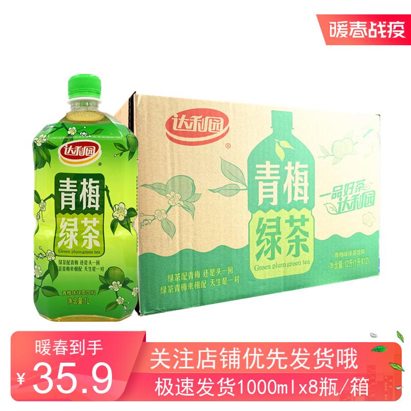 达利园饮料青梅绿茶1000mlx8瓶青梅绿茶达利园大瓶 日期新鲜包邮