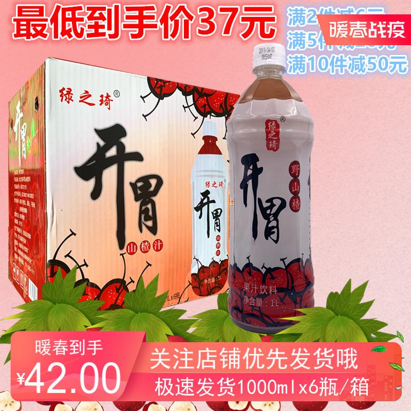 开胃山楂果汁 野山楂汁果汁 果汁果肉饮料1000ml×6瓶/箱整箱包邮