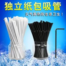 吸管一次性单独包装弯头黑白彩色艺术透明饮料奶茶粗单支独立纸包