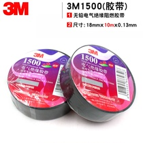 3M1500 Universal PVC Electrical Insulation Tape Lead-free electrician tape Black single roll 10 m