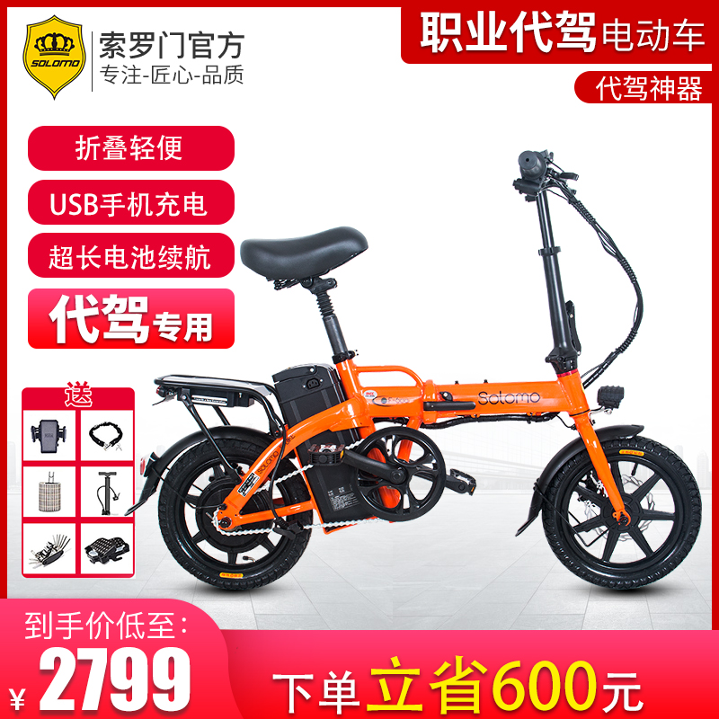 Solomon driving electric vehicle high speed light mini folding electric bicycle adult assisted lithium battery car