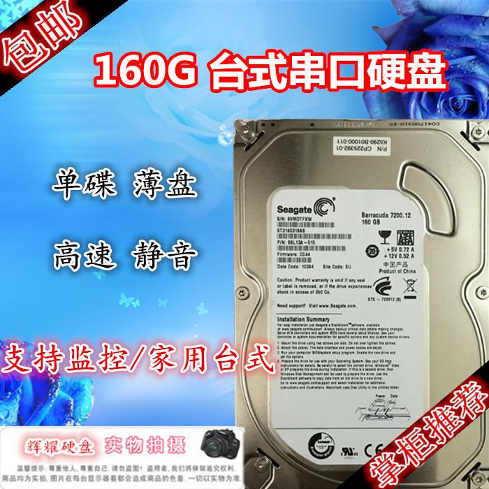 新店促销单碟蓝盘薄盘原装硬盘160g串口台式机硬盘7200转sata2