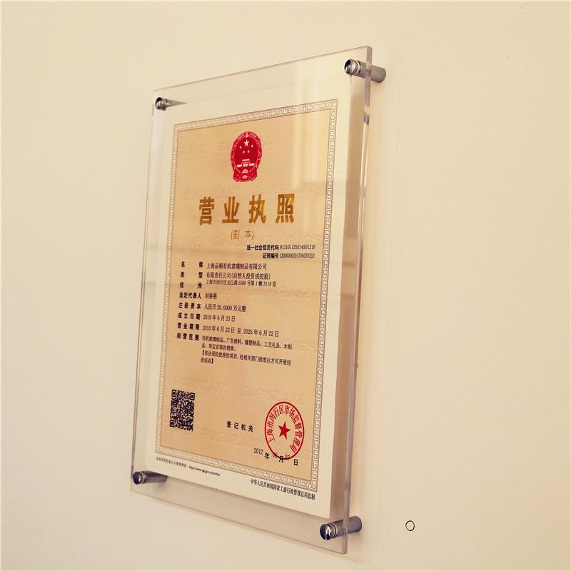 アクリル壁のフレームの営業許可証の栄誉証明書のフォトフレームA 46寸7寸810寸透明です。