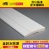 Baiqiang white skirting solid wood full-sealed water-based paint