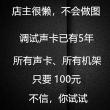 外置ICON艾肯声卡调试机架专业精调midiplus雅马哈5.1内置创新7.1