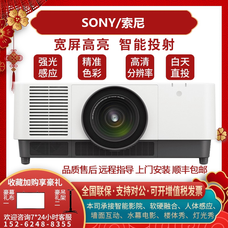 Sony Sony vpl-f901zl / f1001zl / f1301zl laser engineering projector for large business exhibition hall