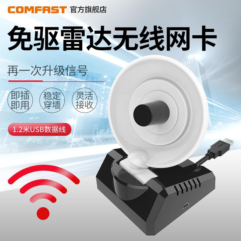 大功率雷达USB无线网卡穿墙外置台式机笔记本电脑wifi信号接收器主机外置免驱无限网络接受器大功率发射器