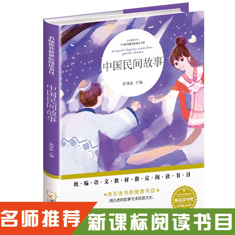 中国民间故事 正版故事书 中小学生青少年版三四五六七年级 8-9-10-12-15周岁 儿童课外阅读书籍必读 儿童文学读物 快乐读书吧推荐