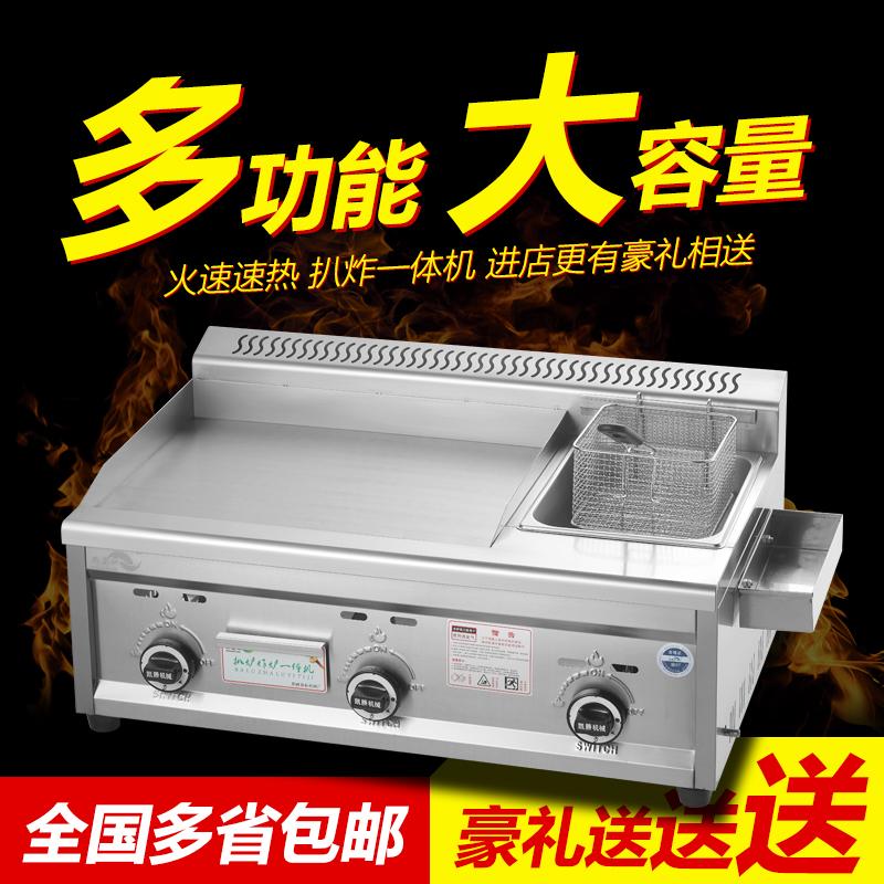 商用煤气扒炉炸炉一体机 铁板烧油炸锅组合手抓饼机器 燃气平扒炉