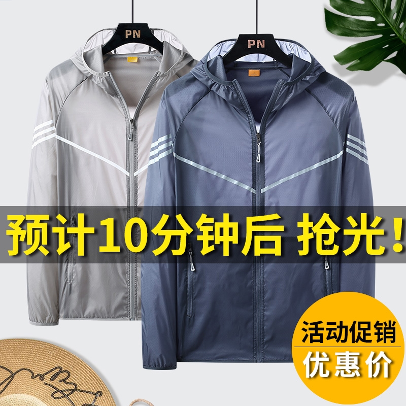 Mens sun proof clothing summer ultra thin breathable double-sided jacket ice silk skin coat double-sided sunscreen clothing thin coat