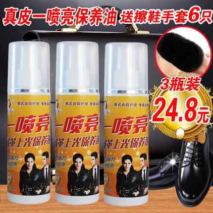 易洁亮皮衣护理液无色一喷亮绵羊油清洁上光保养油3盒装鞋油特价