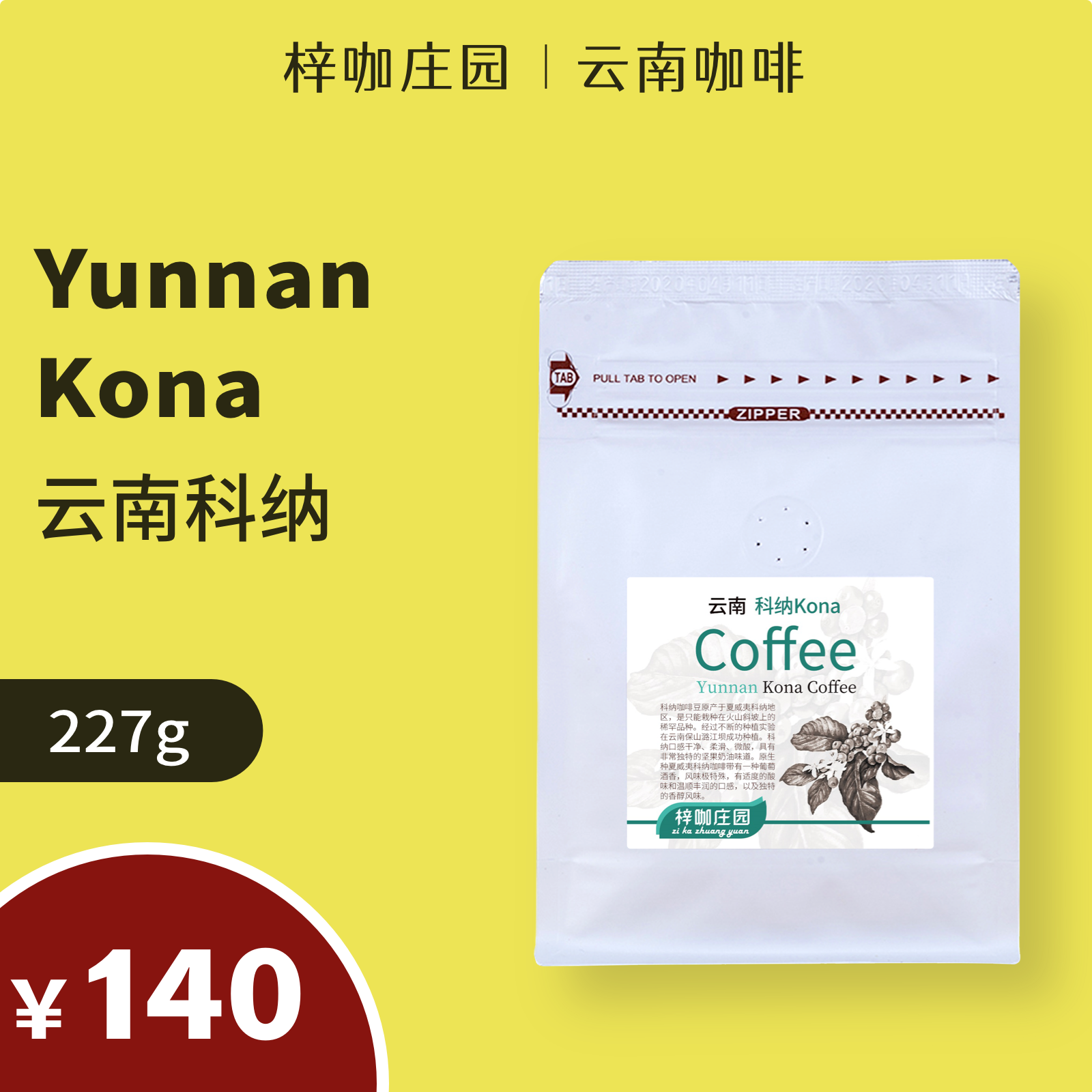 Yunnan Kona 227g beans, a new AAA high altitude fresh roasted variety of Yunnan coffee beans from Zika Manor