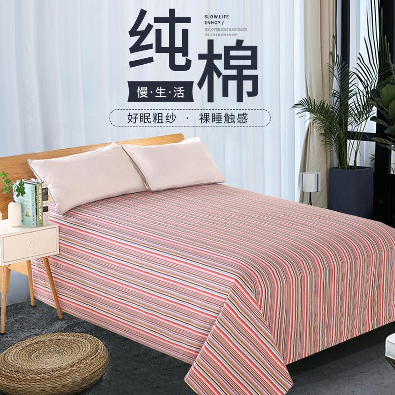 限时2件3折纯棉夏季老粗布单双人2.3米床床单