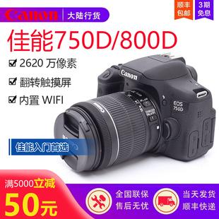 佳能EOS 750D单机18-55套机入门级家用旅游单反高清800D 相机国行