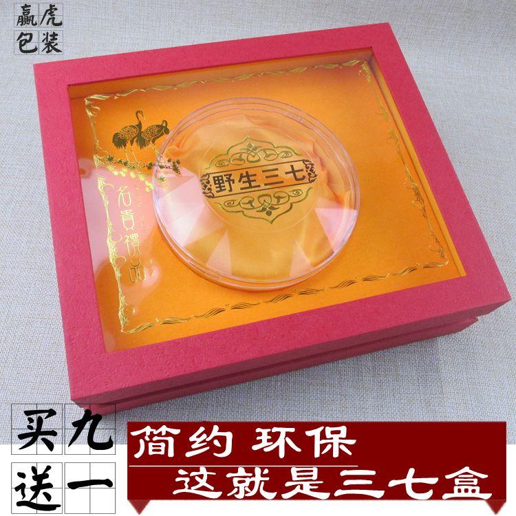 三七包装盒赢虎定做冬虫夏草礼盒高档大小号通用透明燕窝礼品盒