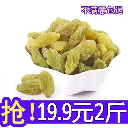新疆特产 吐鲁番葡萄干 独小包装绿萄葡干免洗即食特级超大500gX2