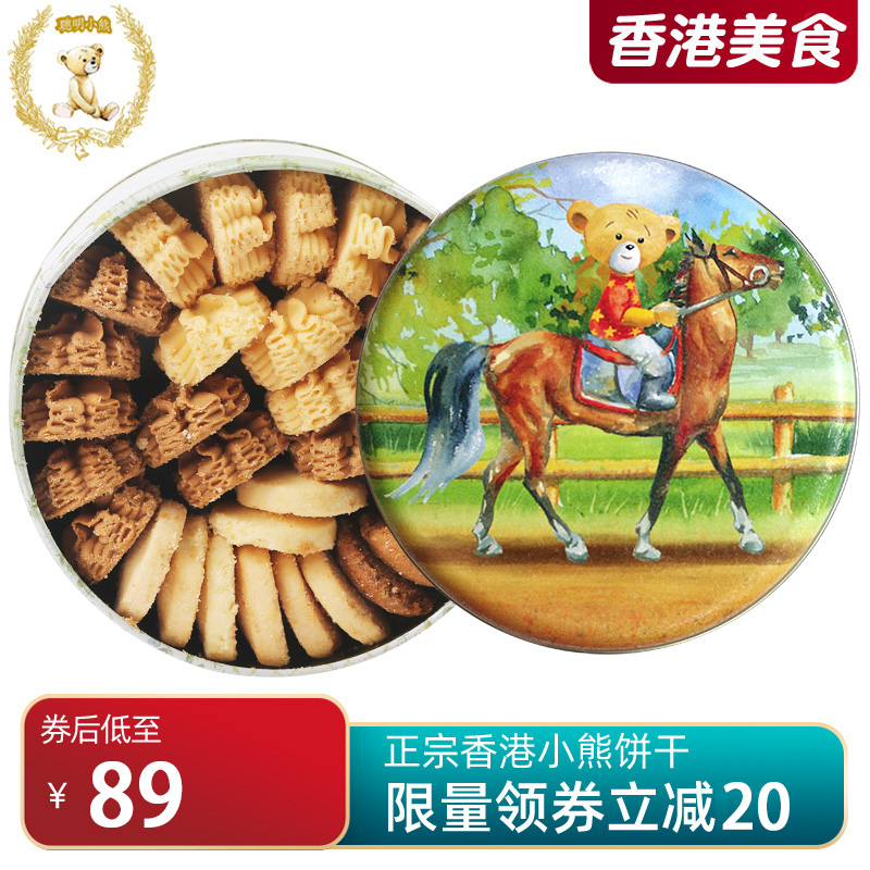 Hong Kong Jenny cookie smart bear handmade biscuits 320G / 4mix four flavor gift box imported food specialty