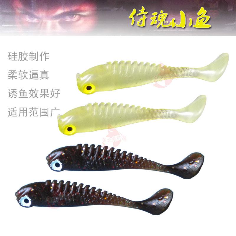 侍魂5cm小鱼仿生饵腥香味鱼路亚软饵假饵钓饵诱饵鲈鱼黑鱼鲑鱼饵