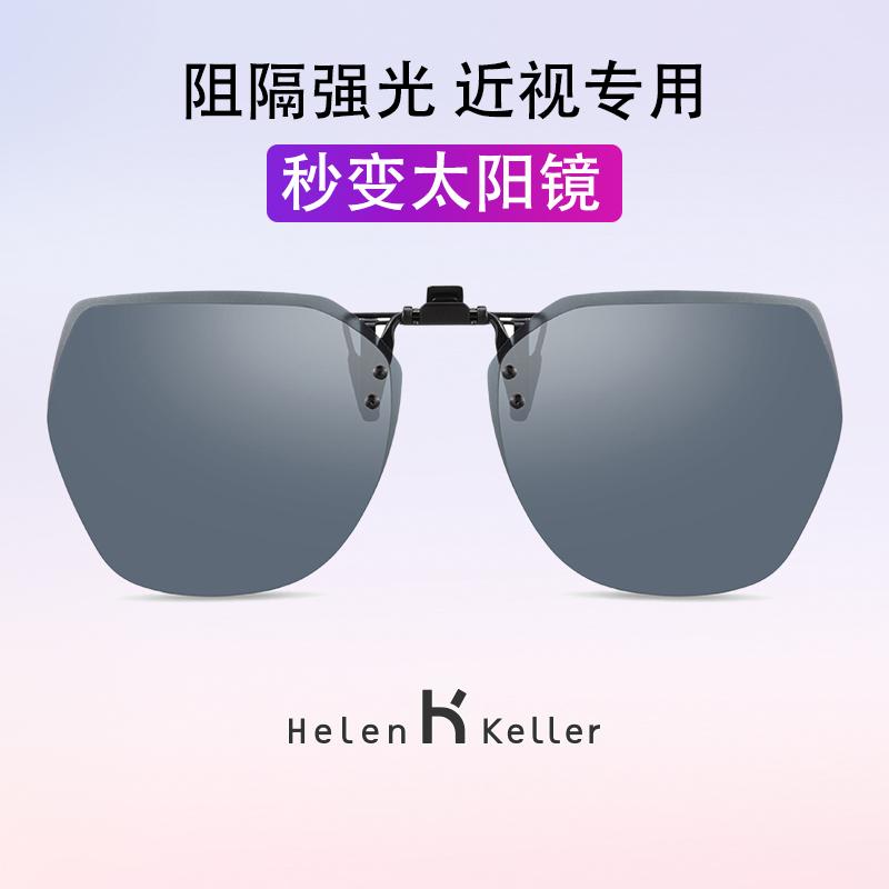 海伦凯勒近视墨镜夹片偏光镜片男超轻开车太阳镜眼镜夹片女款大框