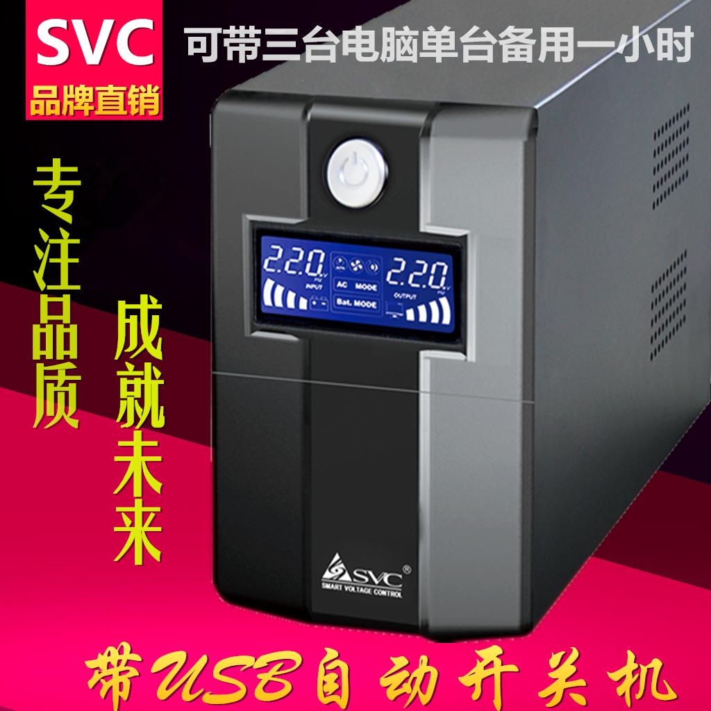 SVC UPS не между отключение электроэнергии источник 900W служба устройство регуляторы 4 taipower мозг один 1 час USB автоматическая переключатель машинально