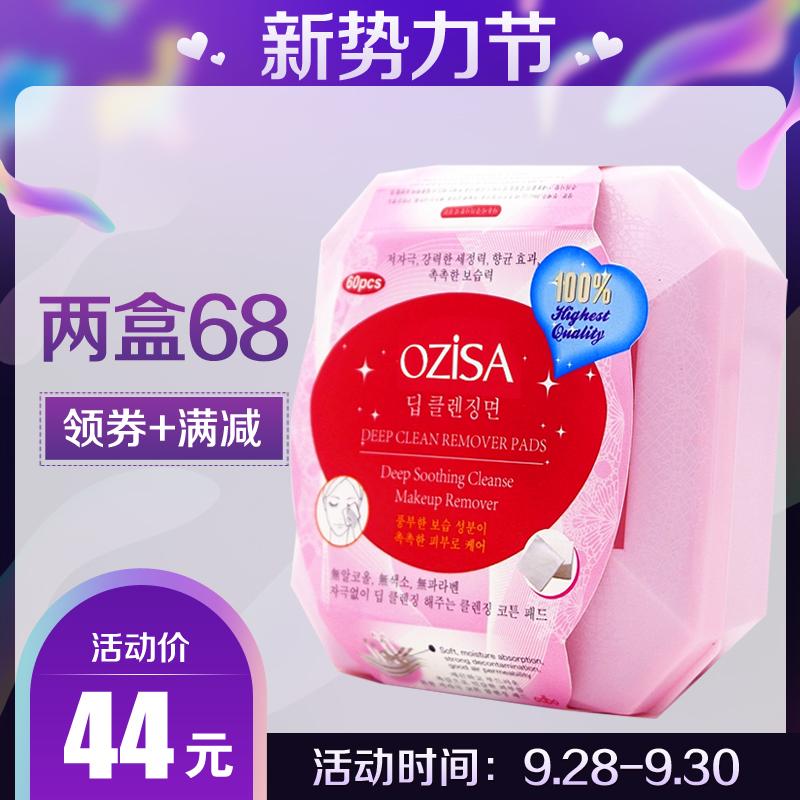 正品ozisa泰国卸妆巾ODBO深层清洁眼唇脸部温和无刺激免洗保湿巾