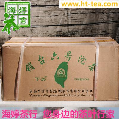 包邮 下关茶厂2012年 FT特制 销台六号沱茶 生茶整件 普洱茶叶