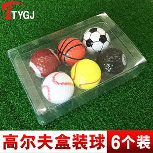 高尔夫球 双层球 礼盒装球 6个装 礼品球 彩色卡通二层球 练习球品牌