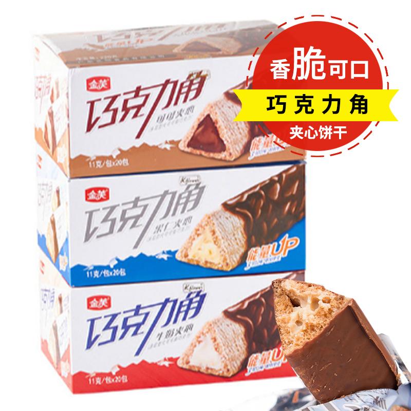 金芙巧克力角纤麦夹心棒饼干牛奶可可果仁酥脆威化1份1盒20条包邮(非品牌)
