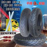千雨电动车3.00-10真空胎3.50-10轮胎摩托车300/350-10踏板车防滑